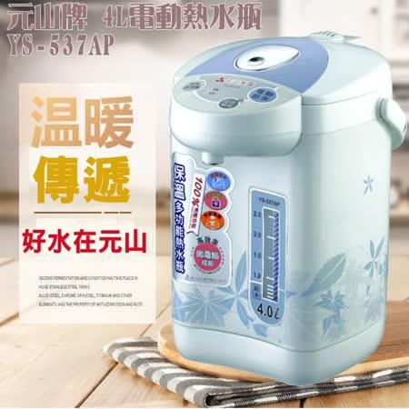 【元山】4公升電動熱水瓶YS-537AP