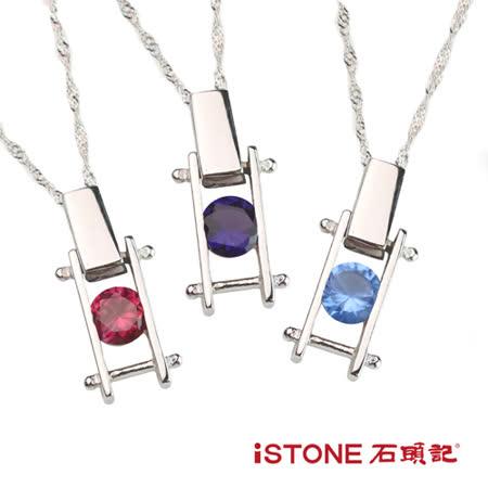 石頭記 925純銀項鍊-耀眼時尚(任選2入)