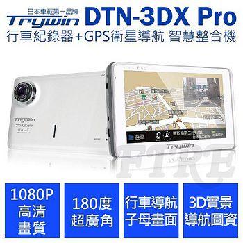 Trywin DTN-3DX Pro 行車導航智慧整合機 20合一超強功能 VR3D實景導航 即時資訊查詢 【贈16G+3孔點菸】