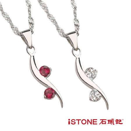 石頭記 買一送一925純銀項鍊-永恆真愛