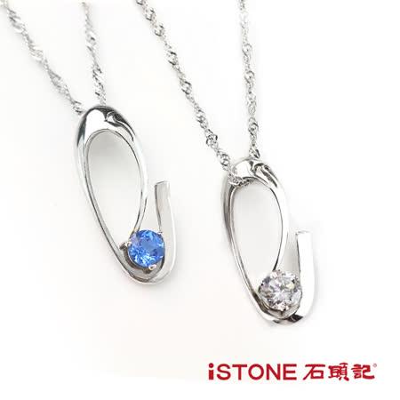 石頭記 買一送一925純銀項鍊-依戀