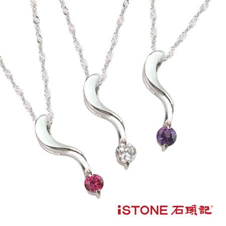 石頭記 925純銀項鍊-格緻真愛(任選2入)
