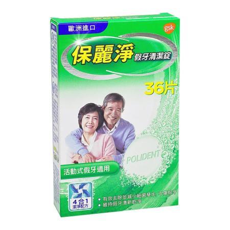 【保麗淨】活動假牙黏著劑(60g) 清新薄荷