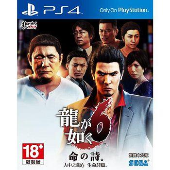 SONY 【預購】 PS4 人中之龍6 生命詩篇 中文版
