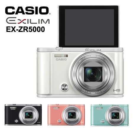 CASIO EX-ZR5000 WIFI 翻轉自拍美顏相機(中文平輸)-送64G+專用鋰電池X2+專用座充+自拍棒+小腳架+讀卡機+清潔組+保護貼