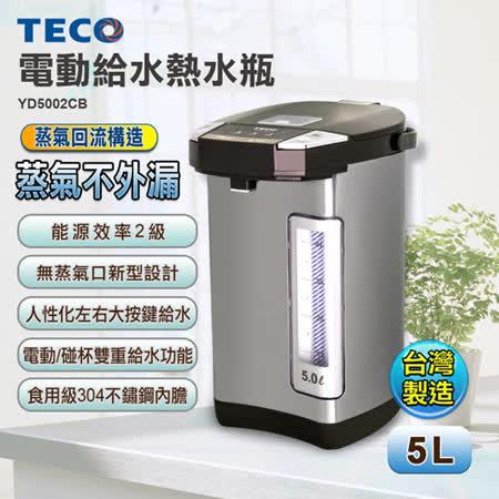 (福利品)TECO東元 5.0L電動給水熱水瓶 YD5002CB