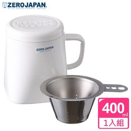 【ZERO JAPAN】陶瓷泡茶用馬克杯(白)400cc