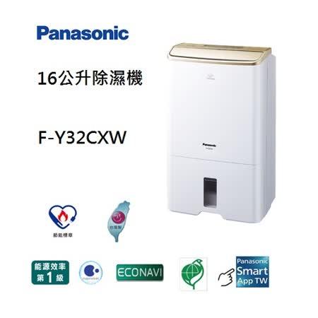 Panasonic國際牌16公升除濕機F-Y32CXW (公司貨)