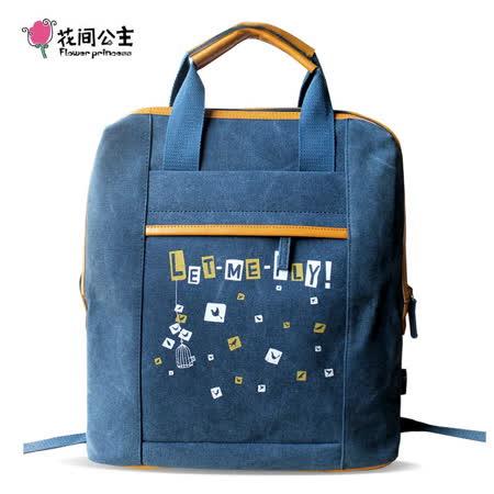 【勸敗】gohappy快樂購物網花間公主 FLY原創手提雙肩包(藍色)去哪買美麗 華 購物 中心