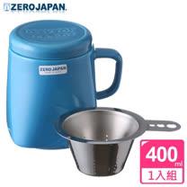 【ZERO JAPAN】陶瓷泡茶用馬克杯(土耳其藍)400cc