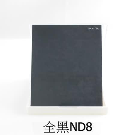 Tianya天涯80全色黑ND2減光鏡(減1格,相容高堅Cokin P系統方形濾鏡)