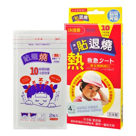 【勸敗】gohappy線上購物小兒利撒爾 貼退燒冷卻貼片(原味)4片入  衛署醫器效果如何板橋 遠東 週年 慶
