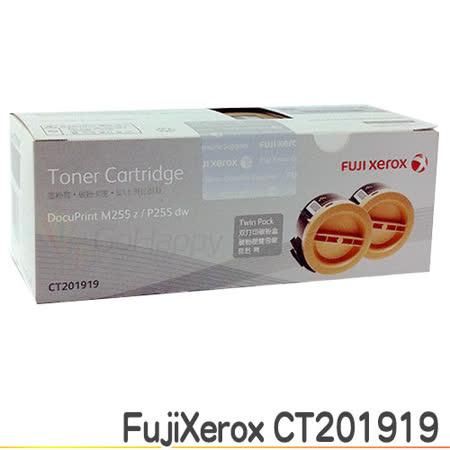 FujiXerox CT201919 原廠黑色碳粉匣 雙包裝