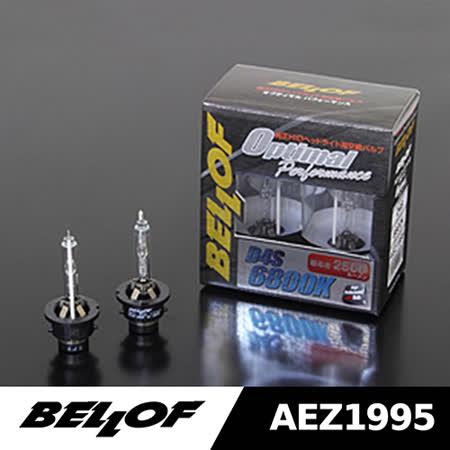 BELLOF  AEZ1995 Optimal Performance系列 HID車燈