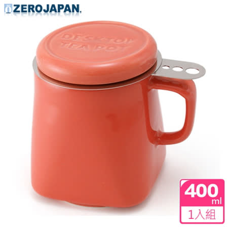 【ZERO JAPAN】陶瓷泡茶馬克杯(蘿蔔紅)400cc