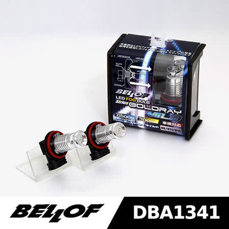 BELLOF  DBA1341 天狼星 BOLDRAY mild 系列 LED 霧燈 H8/H11/H16