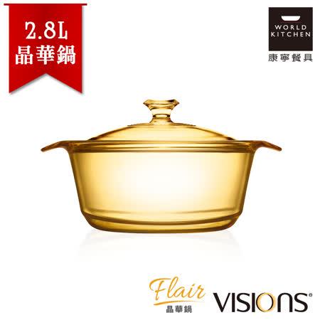 【好物分享】gohappy快樂購物網【美國康寧 Visions】2.8L養生晶華鍋VSF28評價怎樣太平洋 sogo 百貨 公司