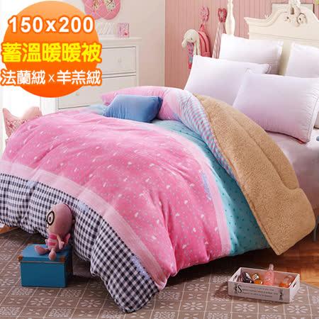 Missya【夢中的婚禮-粉】超保暖法蘭絨x羊羔絨毯被多用途