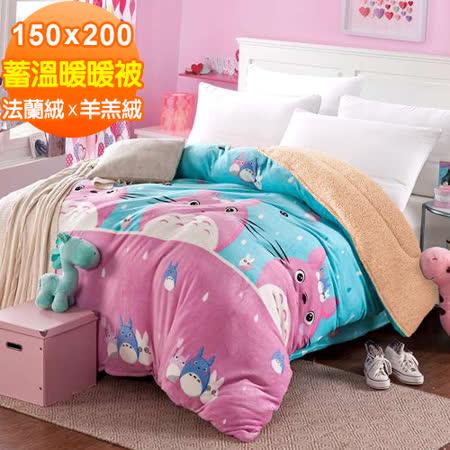 Missya【豆豆龍】超保暖法蘭絨x羊羔絨毯被多用途