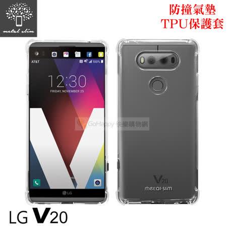 Metal-Slim LG V20 防撞氣墊TPU 手機保護套