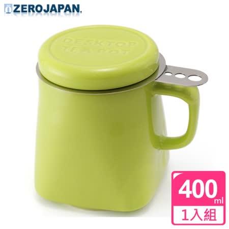 【ZERO JAPAN】陶瓷泡茶馬克杯(青草綠)400cc