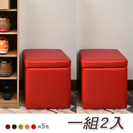 【Yomei】吉尼爾收納椅/儲藏椅/玄關椅/掀蓋椅(共5色)-1組2入