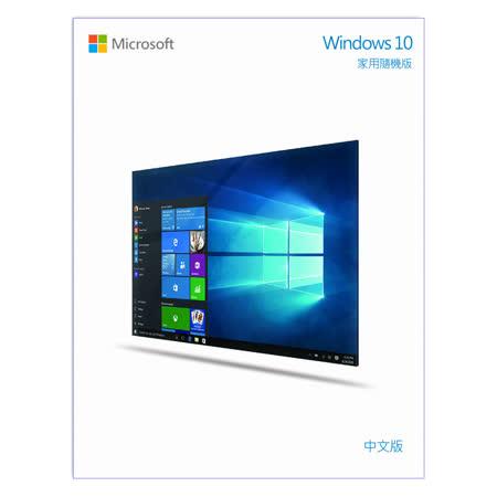 微軟 Windows 10 中文家用64位元隨機版