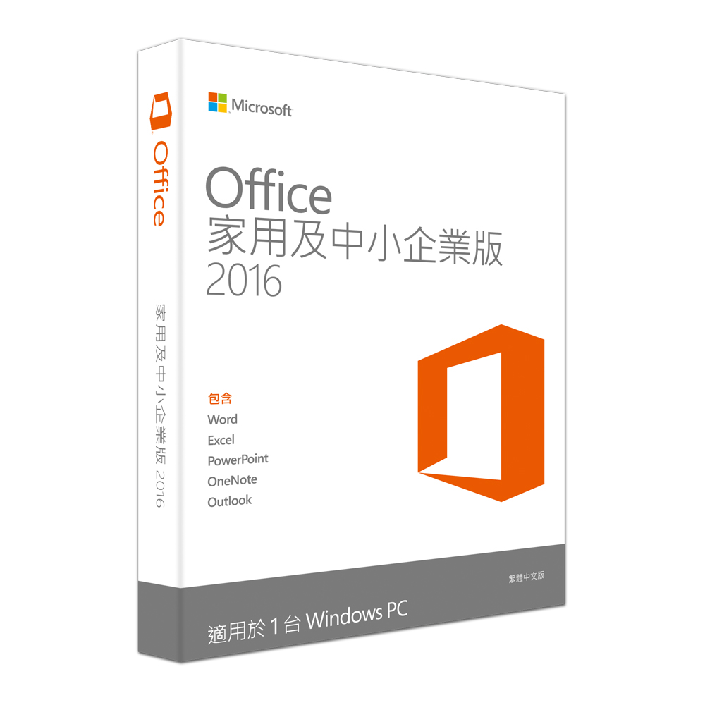 微軟Office 家用及中小企業版 Home and Business 2016 Win