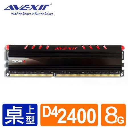 AVEXIR 宇帷國際 核心系列 DDR4 2400 8G RAM (紅光)