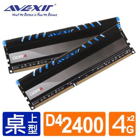 AVEXIR 宇帷國際 核心系列 DDR4 2400 雙通道 8G (4GBx2)(藍光)
