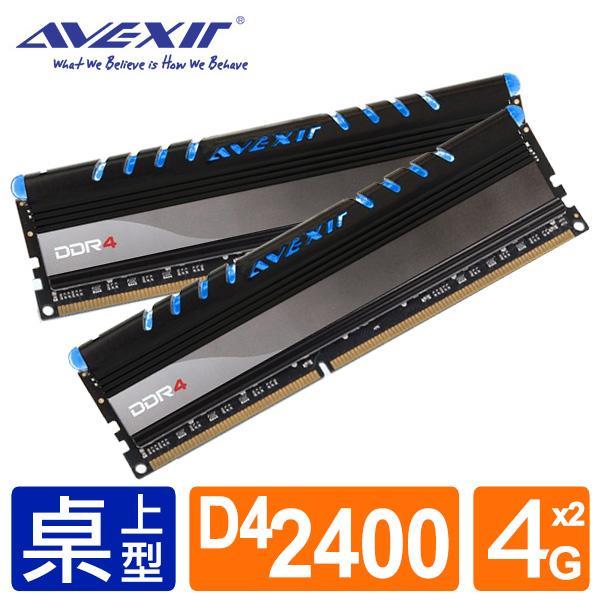 AVEXIR 宇帷國際 核心系列 DDR4 2400 雙通道 8G ^(4GBx2^)^(