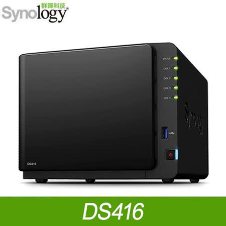 Synology 群暉 DS416 NAS 網路儲存伺服器