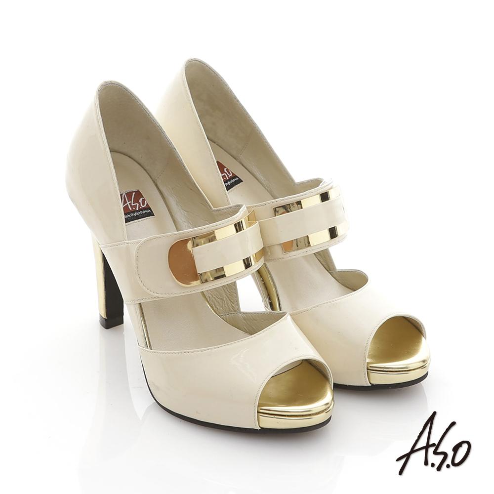 【A.S.O】玩美彈力 全真皮鏡面金屬感高跟魚口鞋(米)