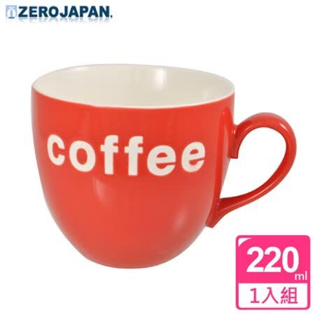 【ZERO JAPAN】Coffee英文馬克杯( 蕃茄紅 )220cc