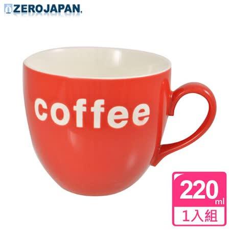 【ZERO JAPAN】Tea英文馬克杯( 蕃茄紅 )220cc