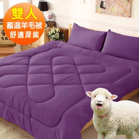 台灣製【深紫秘境】蓄溫抗寒羊毛被1入-雙人
