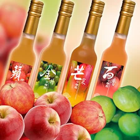 花果萃釀-果醋系列◆多款任選4瓶