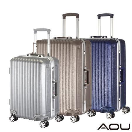ABS愛貝斯 M1系列 20吋細深鋁框PC輕量防刮飛機輪旅行箱(多色任選)90-023C