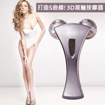 3D滾輪美體儀