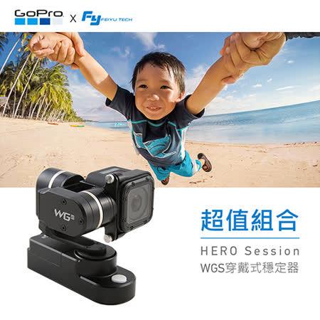 【GoPro】HERO Session 輕巧版FY WGS穩定器組