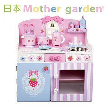 日本Mother Garden 野草莓甜心條紋廚房組
