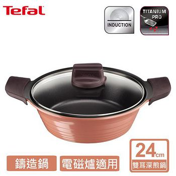 Tefal法國特福 御釜鑄造系列24CM 雙耳多用深煎鍋 (附玻璃鍋蓋及矽膠隔熱手套) C7117114