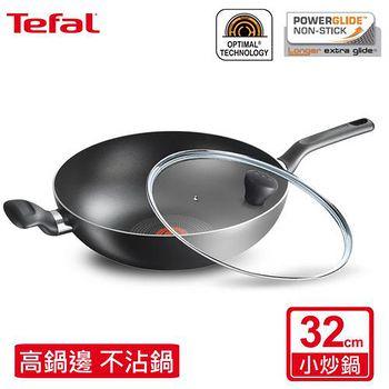 Tefal法國特福 饗食系列32CM不沾小炒鍋 (加蓋) B1439614