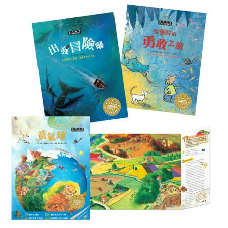 【閣林文創】歐洲暢銷冒險繪本集 (3書3CD)
