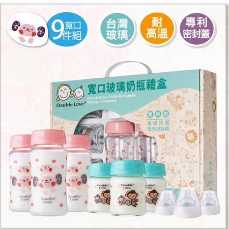 Double Love 寬口徑 母乳 儲存瓶 /玻璃 奶瓶 九件套 彌月禮 嬰兒用品 (粉羊+綠猴)【EA0045】