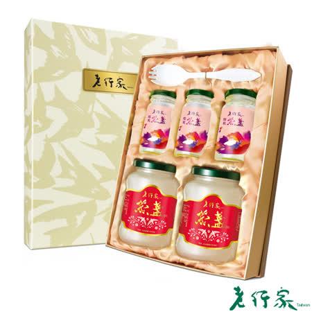 【老行家】雙龍禮盒(行家即食燕盞)送珍珠美白禮盒一盒