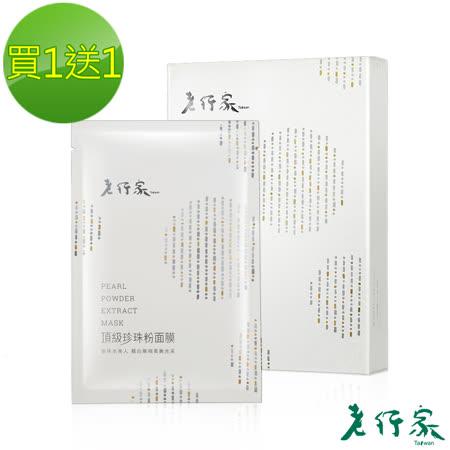 【老行家】頂級珍珠粉面膜(三盒組)