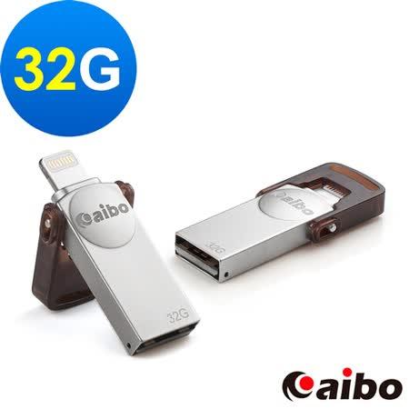 aibo AID002 Apple專用 Lightning/USB A公 OTG隨身碟-32G