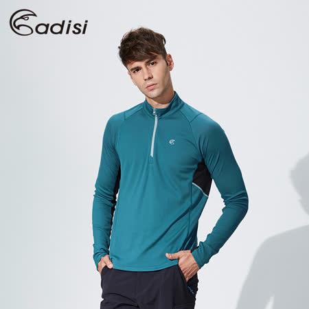 ADISI 男半門襟智能纖維超輕速乾長袖上衣AL1621011 (S~2XL) / 城市綠洲專賣(吸濕快乾、保暖、輕量環保)