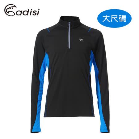 ADISI 男半門襟智能纖維超輕速乾長袖上衣AL1621011-1 (3XL) 大尺碼 / 城市綠洲專賣(吸濕快乾、保暖、輕量環保)